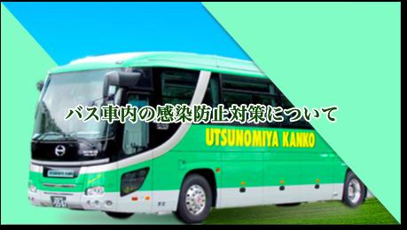 バス車内の感染防止対策について