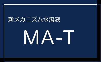 新メカニズム水溶液 MA-T