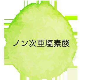 ノン次亜塩素酸